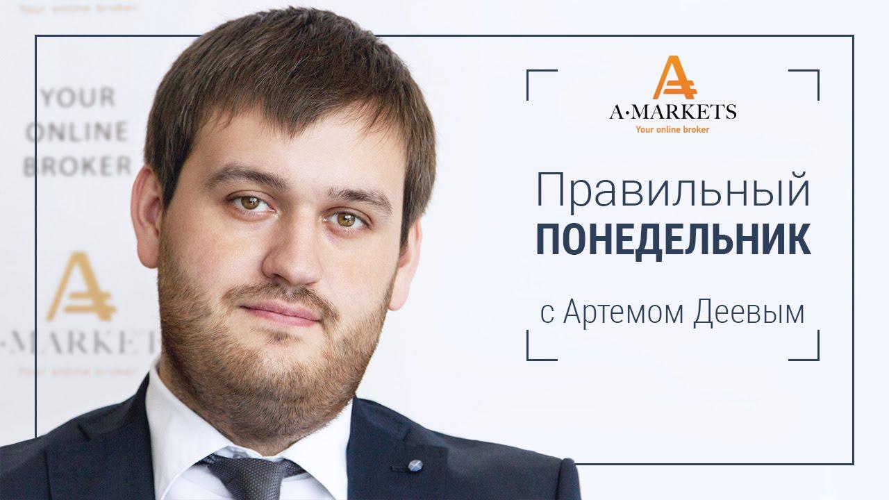 Артем Деев