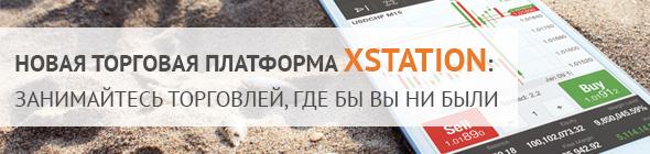 платформа xStation