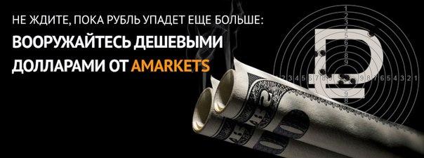 Дешёвыми долларами от AMarkets