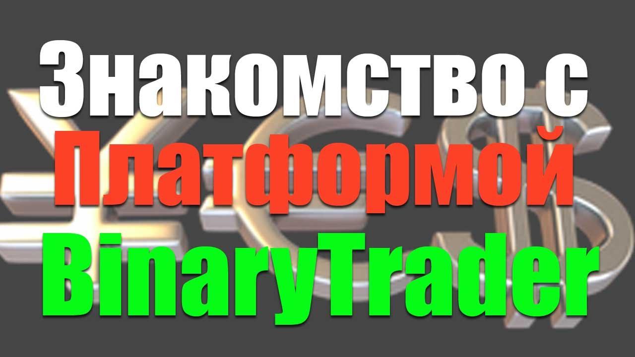 платформа BinaryTrade