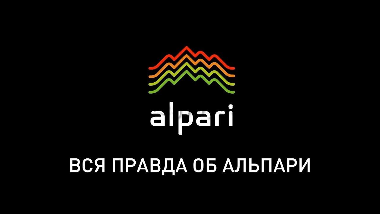 вебинар от альпари