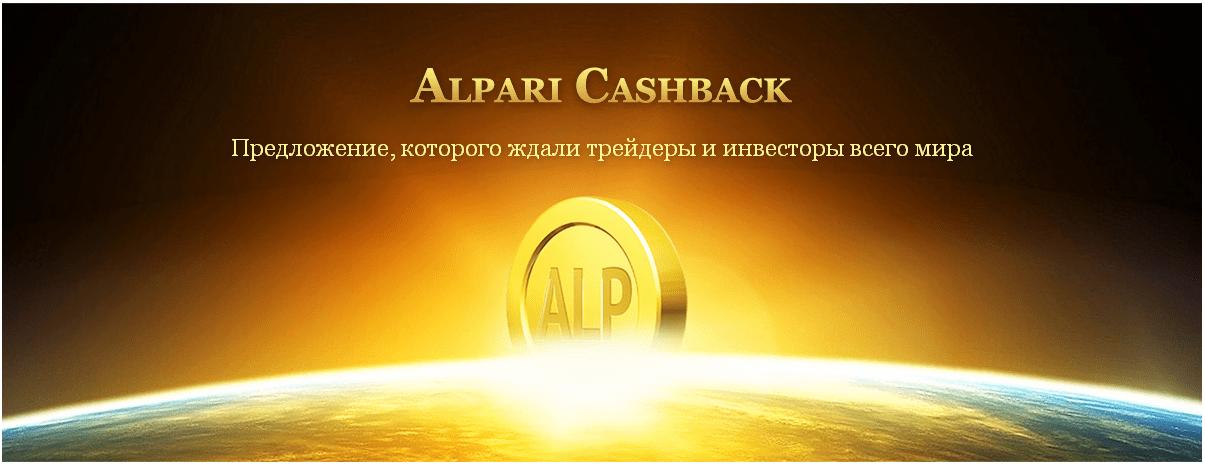 счета в альпари