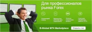E-Global MT4 Marketplace