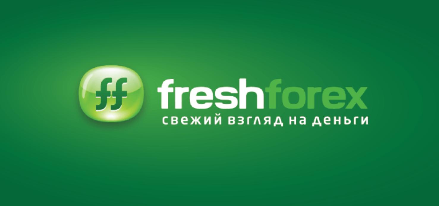 Freshforex — забудь о других брокерах