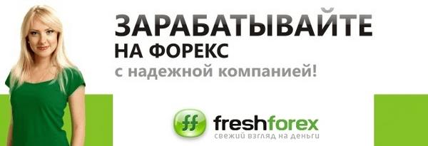 Freshforex_sms