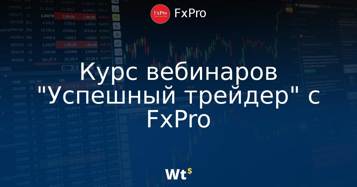 обучающие вебинары FxPro