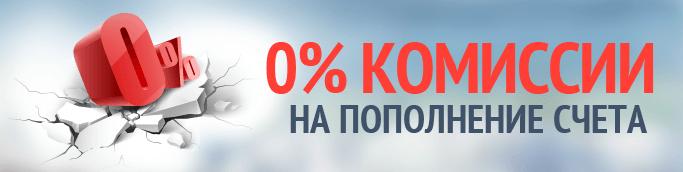 0% комиссии на пополнение счета