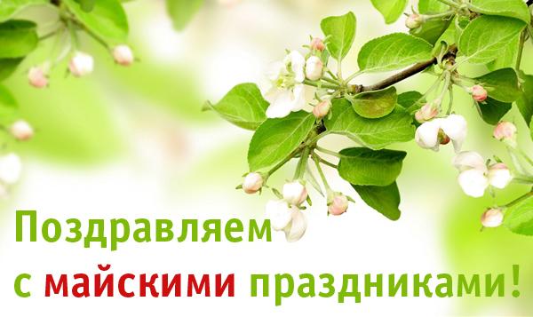 майские праздники