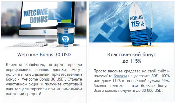 бонусы компании