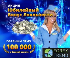 YUbileynyiy_bonus_loyalnosti
