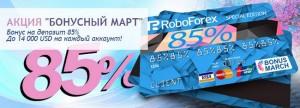 bonusnij-mart_roboforex