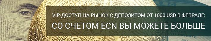 счета типа ECN
