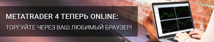 AMarkets веб-платформа МТ4
